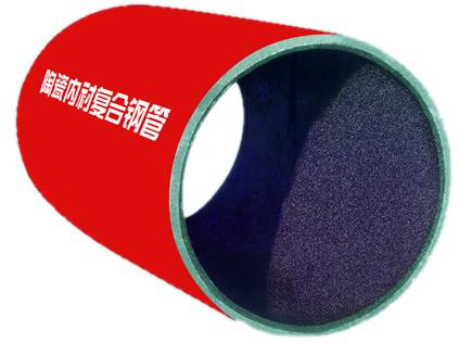 郑州耐磨管道分销处供应陶瓷内衬复合钢管直管